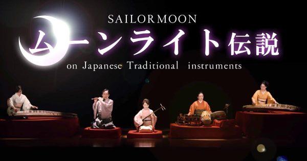 【鳥肌】「涙出る」プロの和楽器奏者によるセーラームーン「ムーンライト伝説」がかっこよすぎると海外から賞賛の嵐!