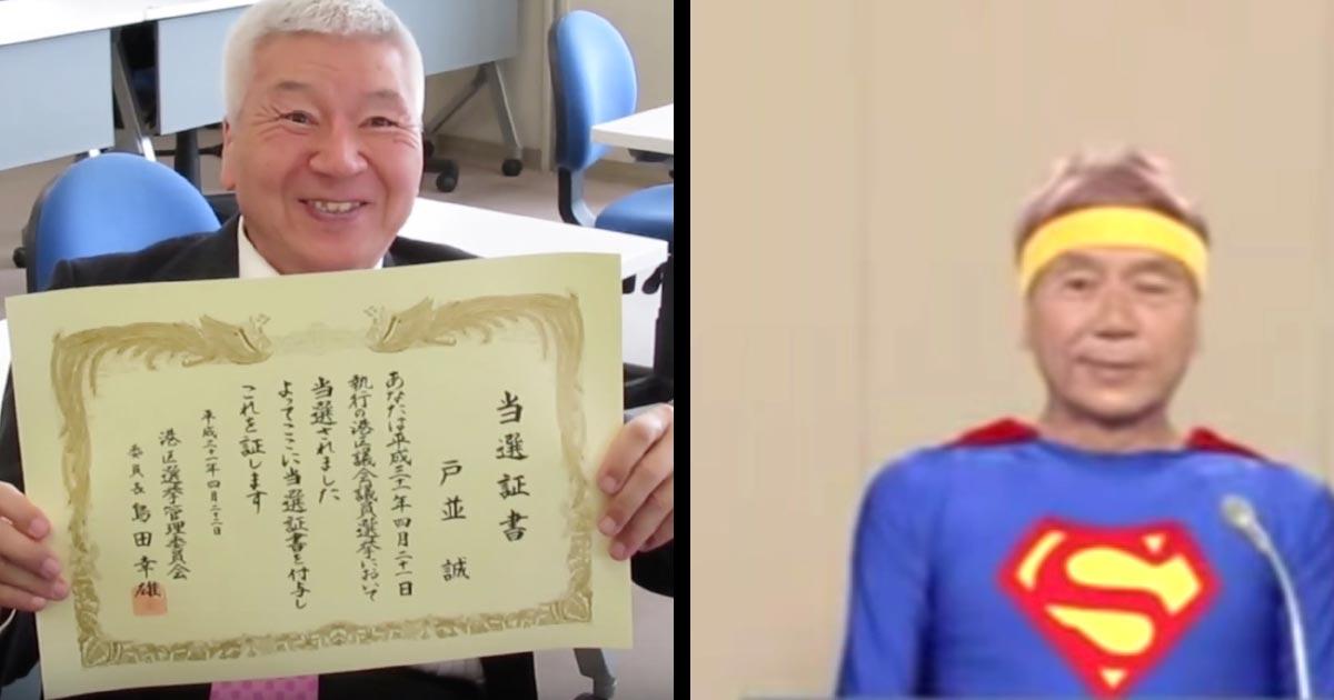 おもしろ政見放送でおなじみマック赤坂さんが、人生最後の出馬と決めていた選挙で初当選!港区議員に!