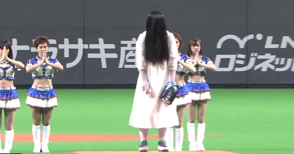 貞子が始球式に3年ぶりに登場!98キロの豪速球に会場はどよめき!