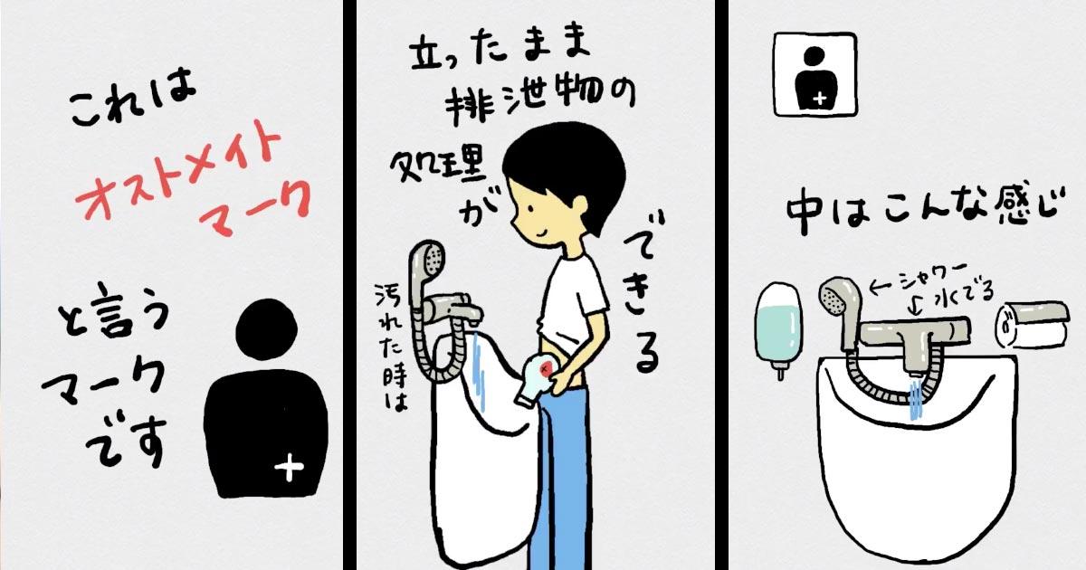 「もっと知って欲しい」認知度の低い「ストーマ(人工肛門)」と多目的トイレの使い方を分かりやすく解説した1分動画に反響!