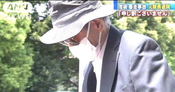 【池袋暴走】運転の飯塚幸三が退院するも、未だ逮捕されず批判が集まる!