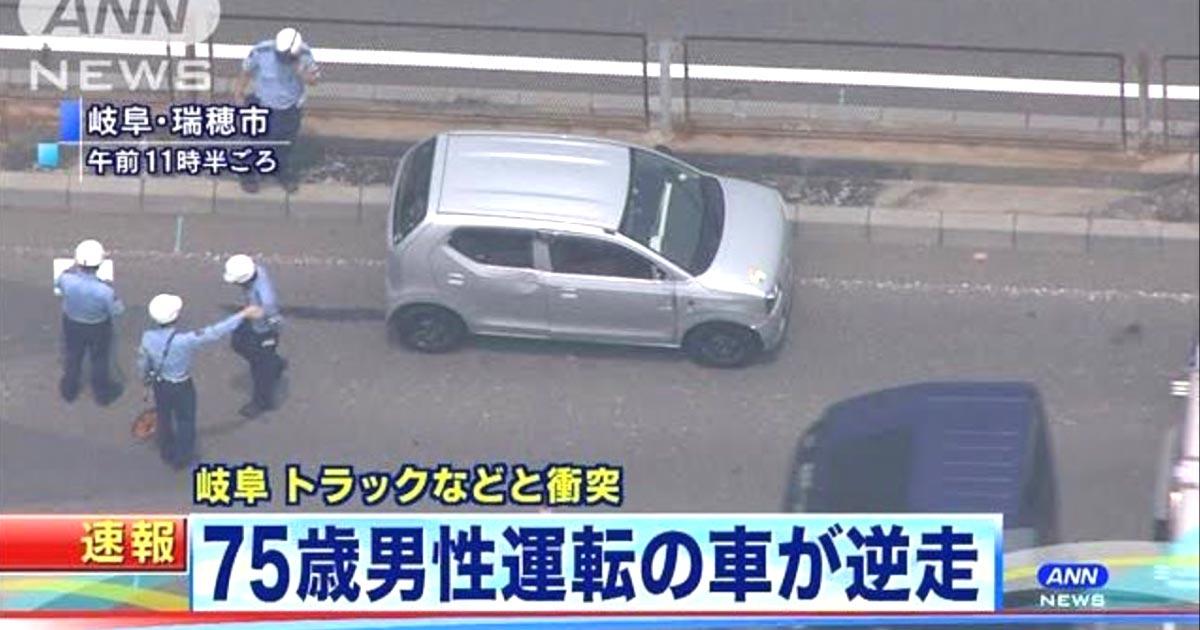 【岐阜】75歳の男性が軽自動車で高速を逆走!トラックなどとぶつかる!