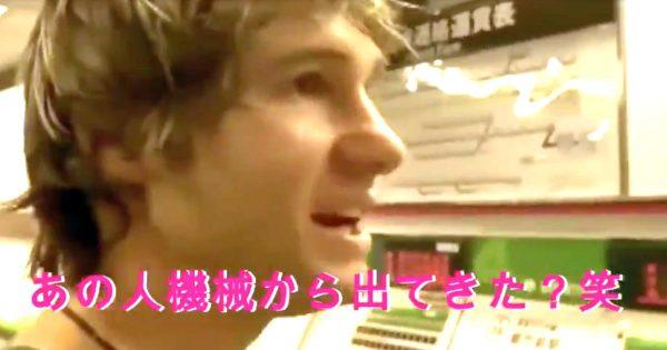 「日本人でも驚く」日本の切符売り場で外国人が呼び出しボタンを押したら思いもよらぬことが起こってびっくりする動画が話題に笑