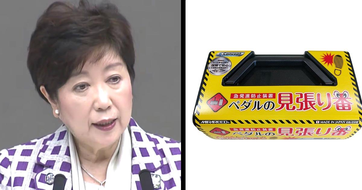【神対応】小池都知事、高齢ドライバーのペダルの踏み間違え対策で、急発進防止装置に「9割補助」を表明!