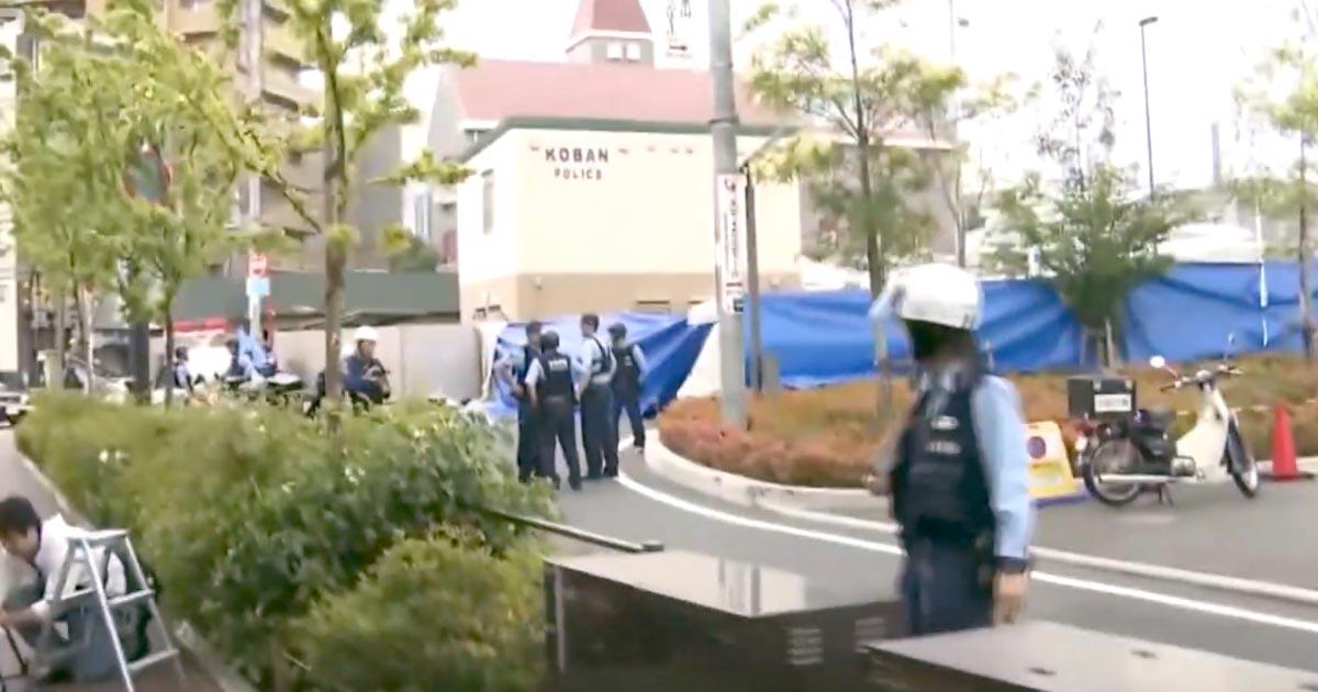 【大阪】吹田市の交番で警官が刺され拳銃奪われる!犯人は逃走中で「確実に自宅の鍵を閉める」「外出を控える」を徹底して欲しいと警察が呼びかける!