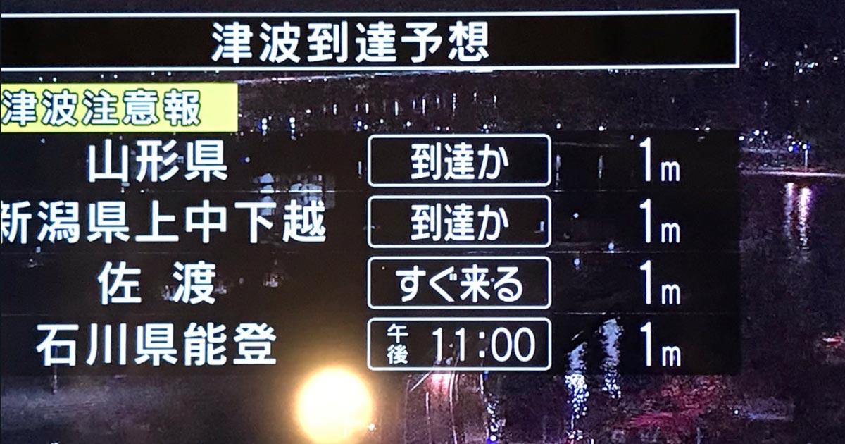 【速報】新潟県下越で震度6強の地震!津波に注意!沿岸部の人は直ちに避難【津波注意】