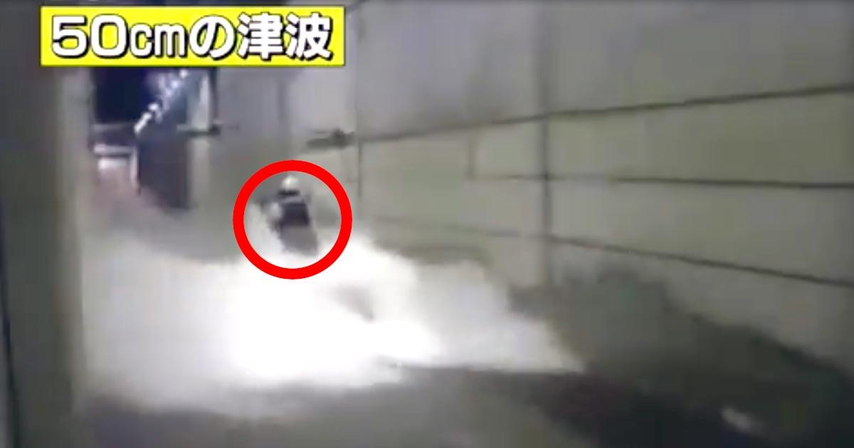 実験動画で明らか!1メートルの津波で助かることはほぼ100%不可能!沿岸部の方は直ちに避難を【新潟・山形・石川震度6強】