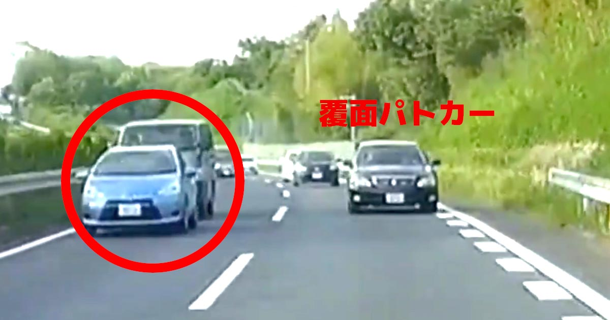 隣に覆面パトカーがいるとは知らず、ありえないほど短い車間距離で前の車をアオった車が話題に!