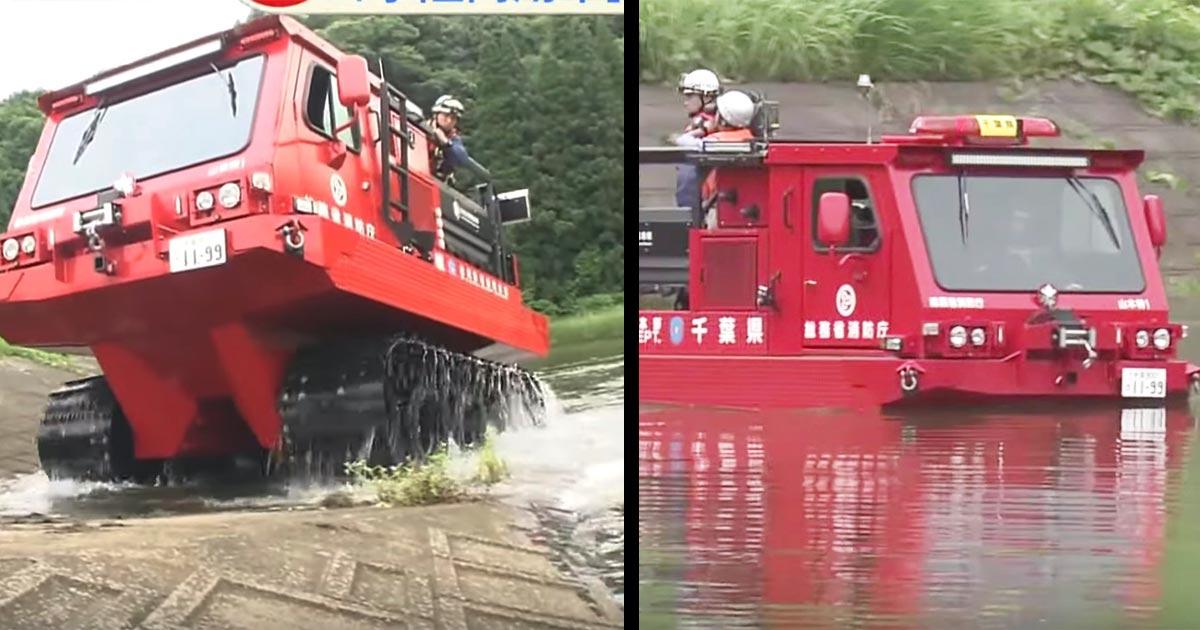 【千葉】どんな場所でも災害救助できる「水陸両用車」がスゴい!荒れた道、雪道、水上まで移動可能!