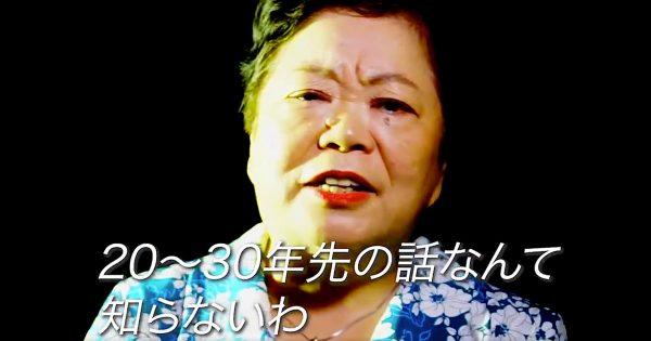 日本版「若者よ、選挙に行かないで」が登場!しかし「世代間の分断を煽っている」「お年寄りを悪に見立てて、 若者に投票を促すなんて、 本当に悲しい」などの声も寄せられる