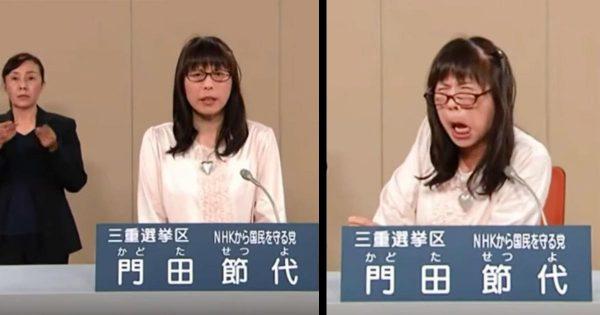 NHKから国民を守る党の門田節代さんの政見放送が、最初は普通だったのに途中からヤバすぎる展開になって話題に笑「これをNHKが放送したのか笑」