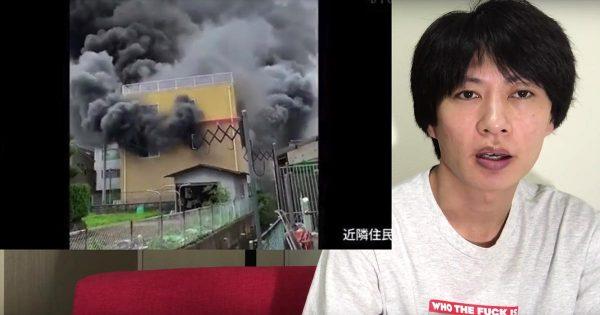 「京都アニメーションを燃やした男は悪くない」という動画を投稿したユーチューバーが炎上!「ネタでも許されない」