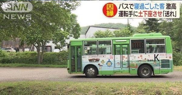 寝過ごした客にバス運転手が土下座させられ、家の近くまで送らせられる!あまりに自己中心的な行動が物議!