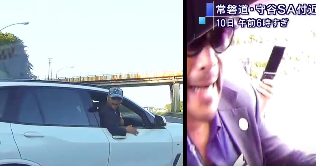 【常磐道】悪質なアオり運転の末、高速道路で停車させ殴打!宮崎文夫容疑者が全国指名手配に!
