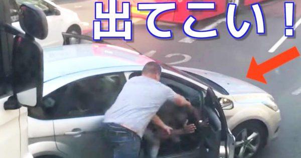 現役プロドライバーが、運送会社の「アオり運転や停車させられた時の対処マニュアル」を解説!これは参考になる!