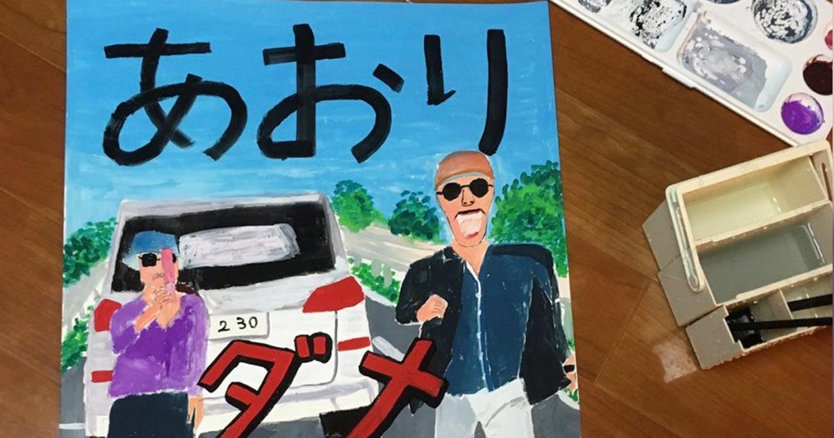 弟が描いた交通安全ポスターが面白すぎると話題に笑「天才!」「表情がそっくりすぎる笑」