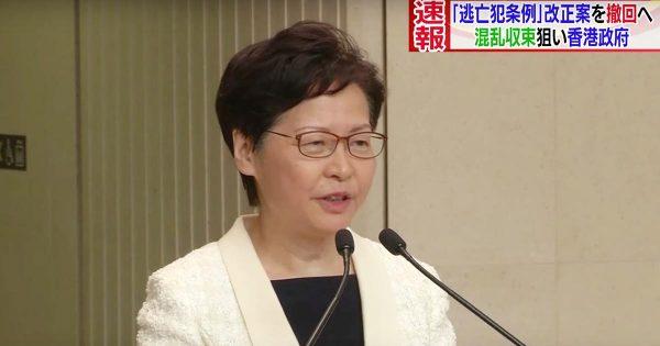 香港トップ「逃亡犯条例」改正案の正式撤回を表明