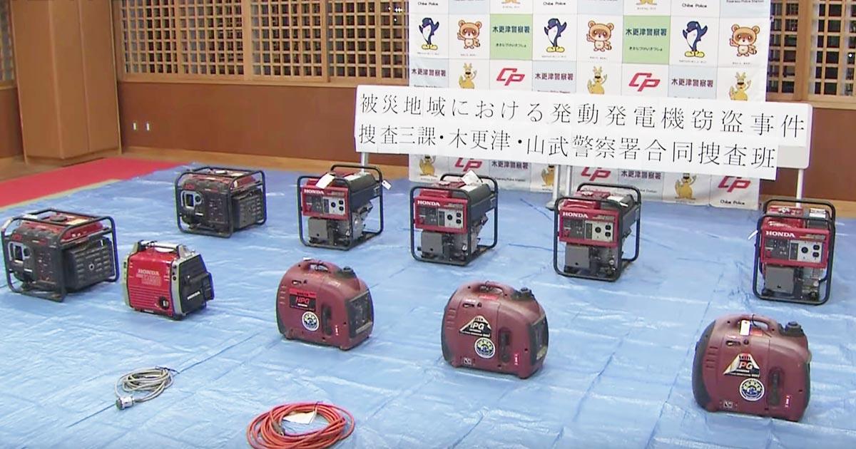 【台風15号】停電の千葉県の信号機用の発電機を盗んでいた男が逮捕される!自宅から10台の発電機が発見される!