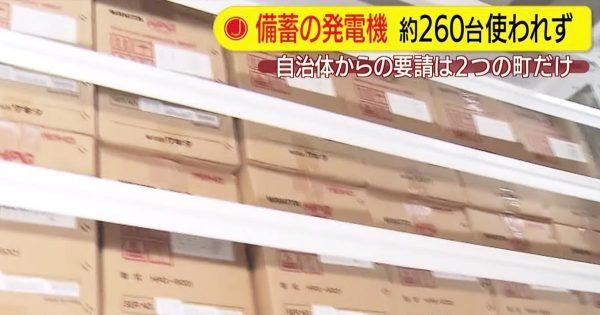 【台風15号】宝の持ち腐れ、、千葉県の災害時の非常用発電機が倉庫に眠ったまま半数以上が使われていなかったことが判明し物議!