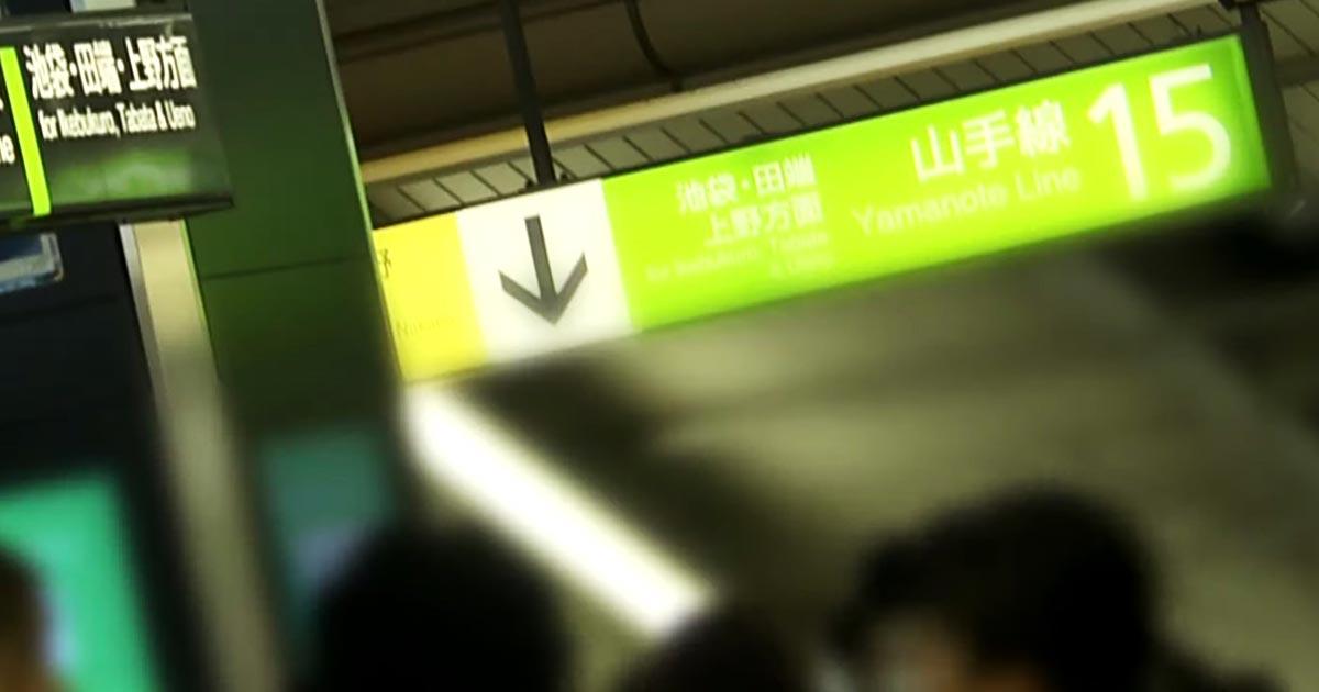 【新宿】人身事故でブルーシート内をスマホ撮影する乗客。JR駅員の異例のホームアナウンスに「よく言った」「駅員に拍手!」の声!