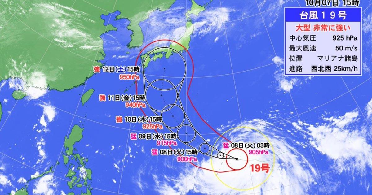【台風19号】「今回の台風、普通の台風だと思わないで」研究者が注意喚起!15号と同じかそれ以上の勢力で直撃するとの見方も!