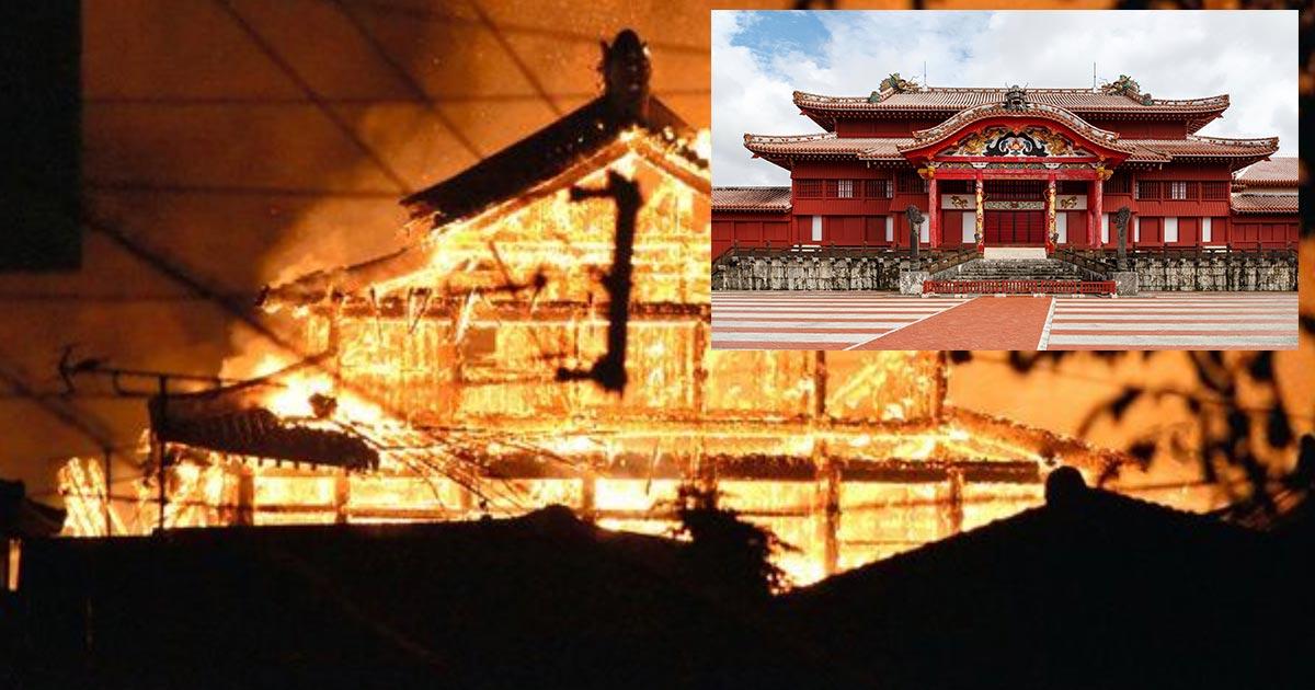 【沖縄】「首里城」で火災!正殿・北殿・南殿がほぼ全焼してしまう!
