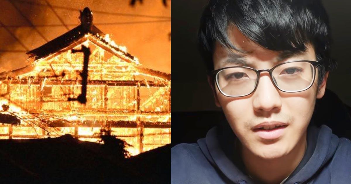 「首里城を燃やしたのは僕です」という男性が動画を投稿し物議!ユーザーが警察に通報!
