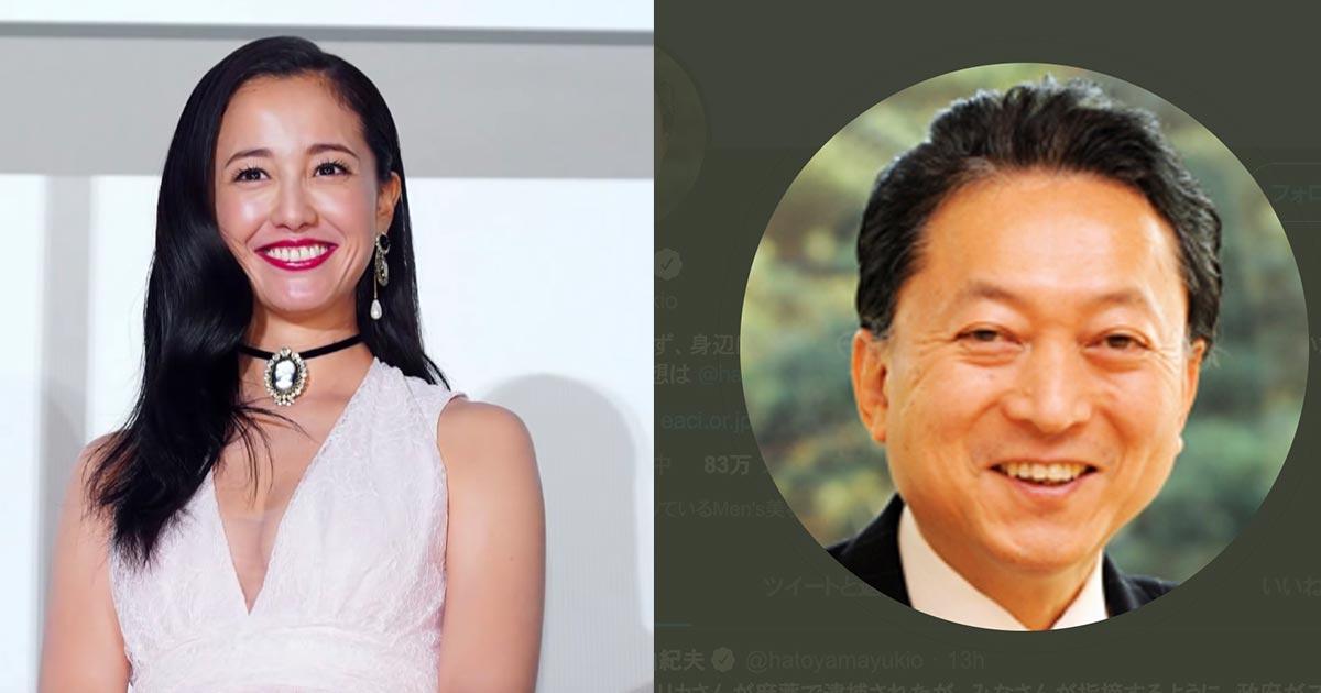 鳩山元首相の沢尻エリカの逮捕について「政府の陰謀」だとするツイートが話題に!