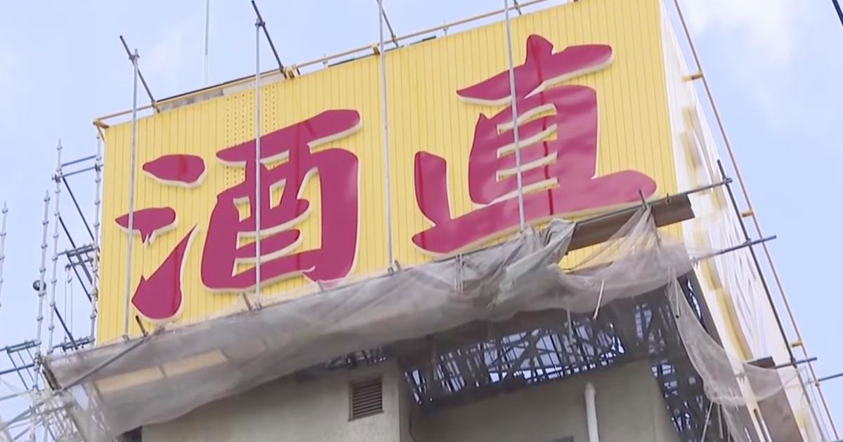 【和歌山】「落下物なんてそんなに珍しい事じゃない」ビルの屋上から鉄パイプが落下し、26歳の銀行員が亡くなる!