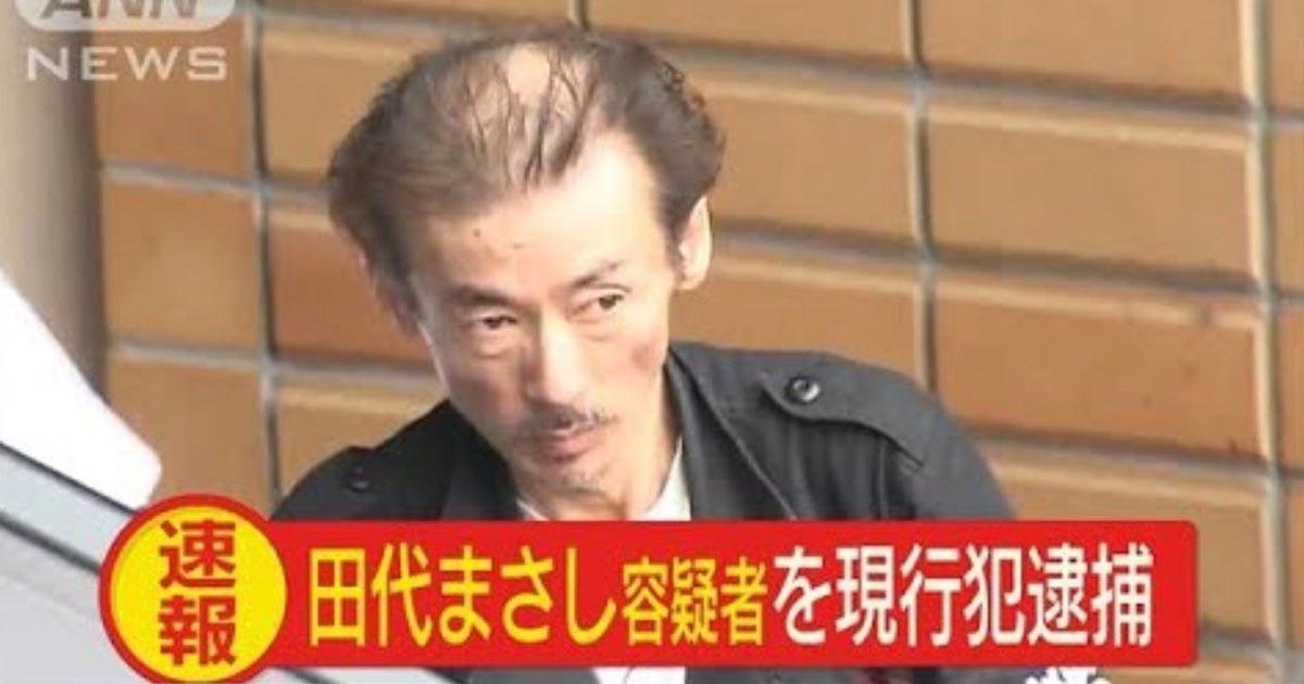 田代まさし容疑者また覚醒剤で逮捕!前日には意味深なユーチューブ動画も投稿していた!