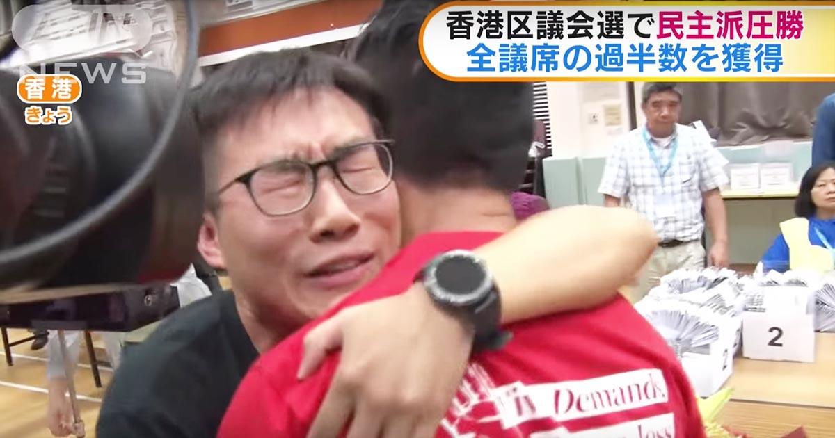 「おめでとう!」「これぞ民主主義!」香港区議会選で民主派が圧勝!過去最高の投票率で全議席の過半数を獲得!