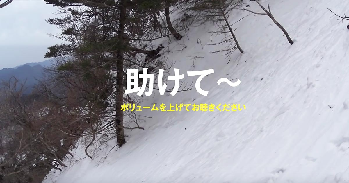 登山中にどこからか「助けてー!」という滑落女性の声が!あまりにも冬山をナメた装備に批判の声!