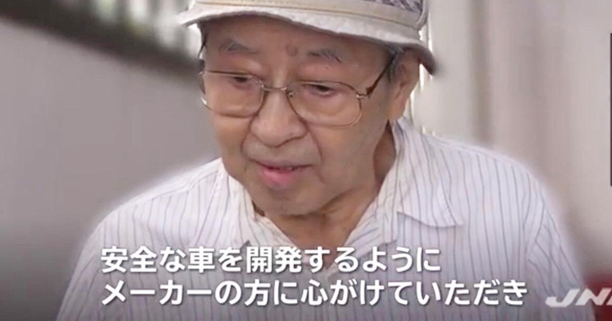「全然反省してないじゃないか!」池袋暴走事故で書類送検となった飯塚幸三の、車のせいにするような発言が物議!