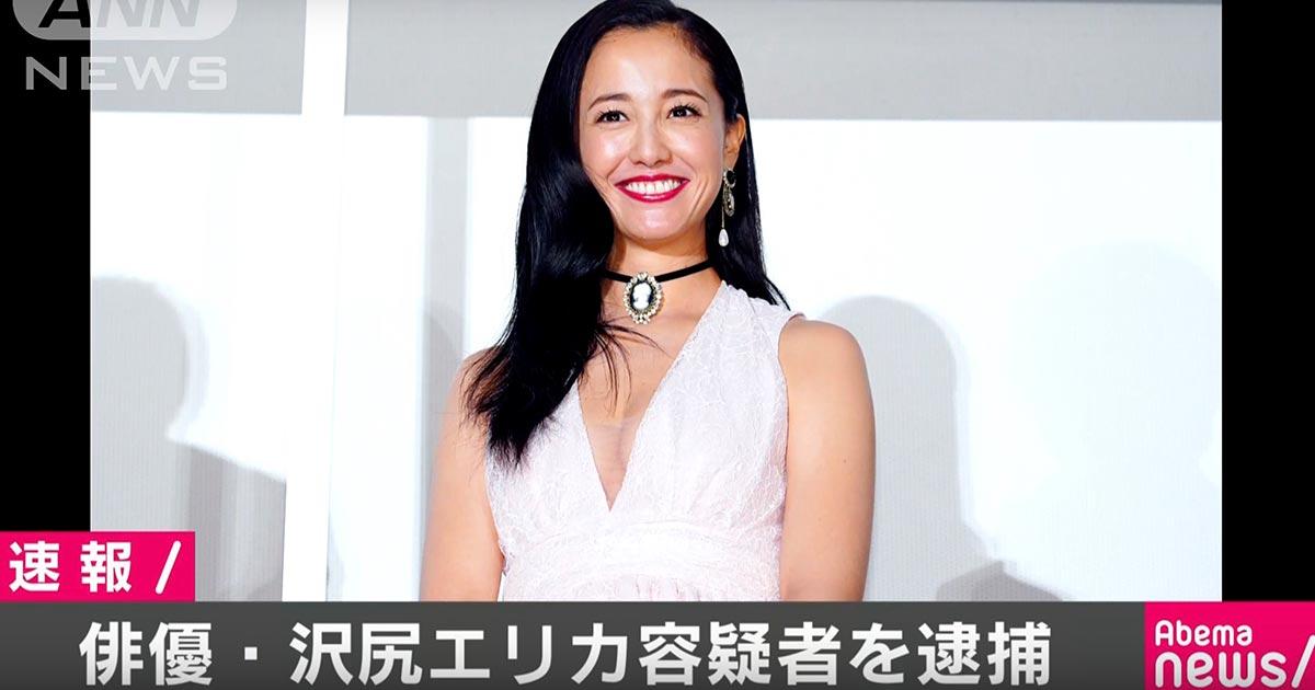 【速報】沢尻エリカ麻薬取締法違反の容疑で逮捕!