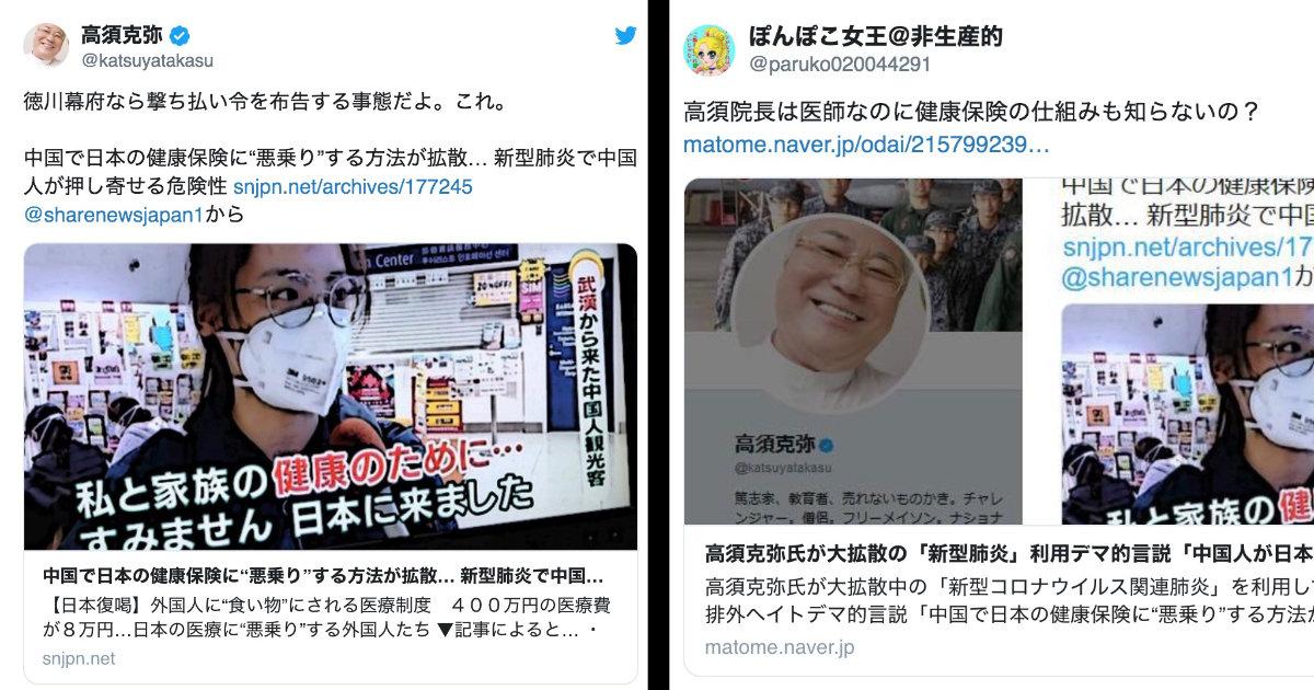 【新型肺炎】中国人が日本の健康保険にタダ乗りしに押し寄せるというデマに注意!高須克弥先生がフェイクニュース拡散で物議!