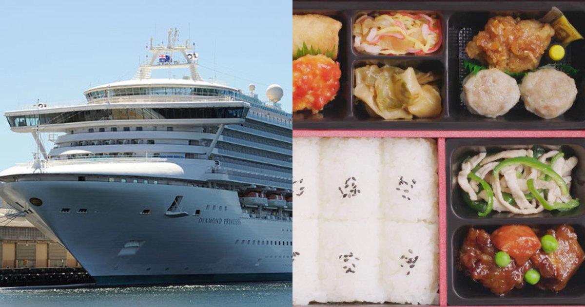 【新型コロナ】クルーズ船の乗客やスタッフに崎陽軒が無料提供したシウマイ弁当が、消費期限切れで4000食すべて廃棄に!乗客からは落胆の声!