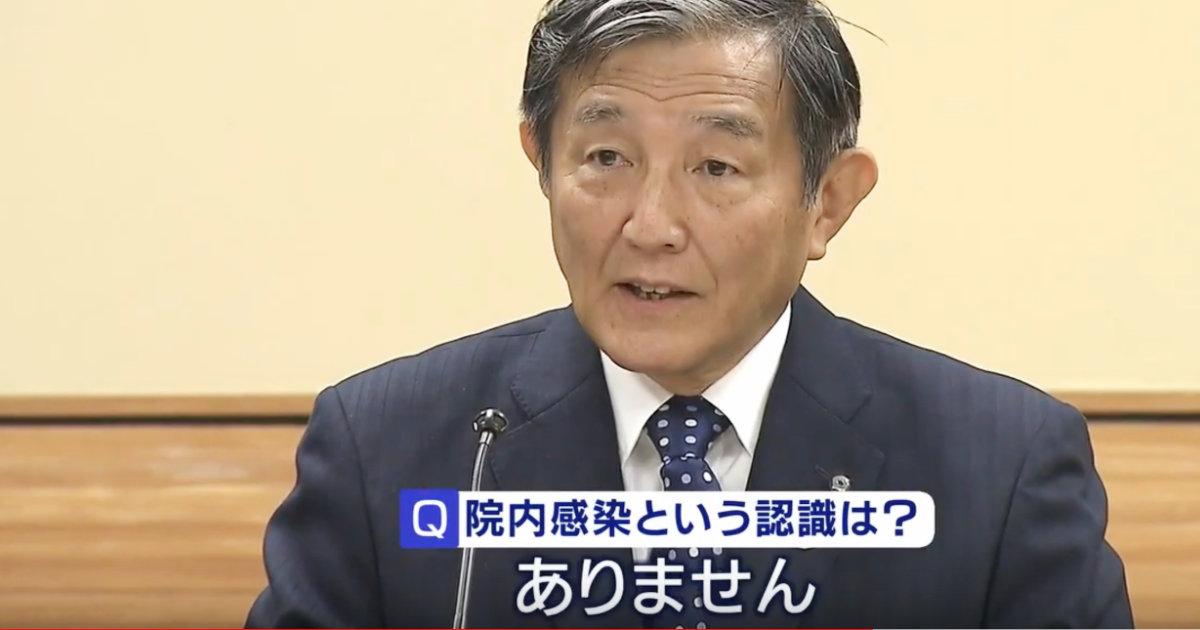 「院内感染はありません」と言っていた仁坂知事、一転し院内感染認める!和歌山・有田病院の新型コロナ感染者が5人に!