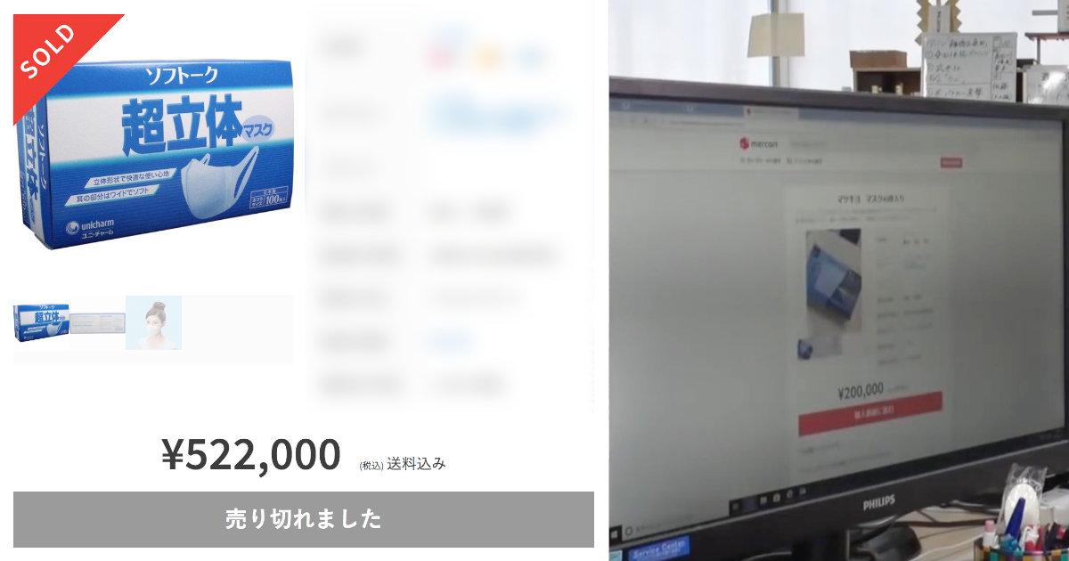【新型肺炎】日本でも全国的に深刻なマスク不足!弱みにつけ込みメルカリでは60万円以上でも売り切れ!医療機関でも不足に。