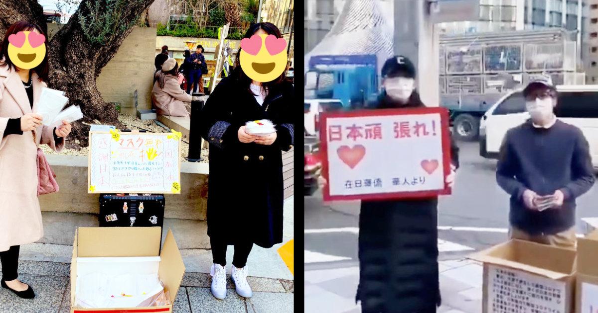 「日本頑張れ」「武漢からの恩返し」中国人たちが日本各地の路上でマスクを無料配布する姿が目撃され話題に!