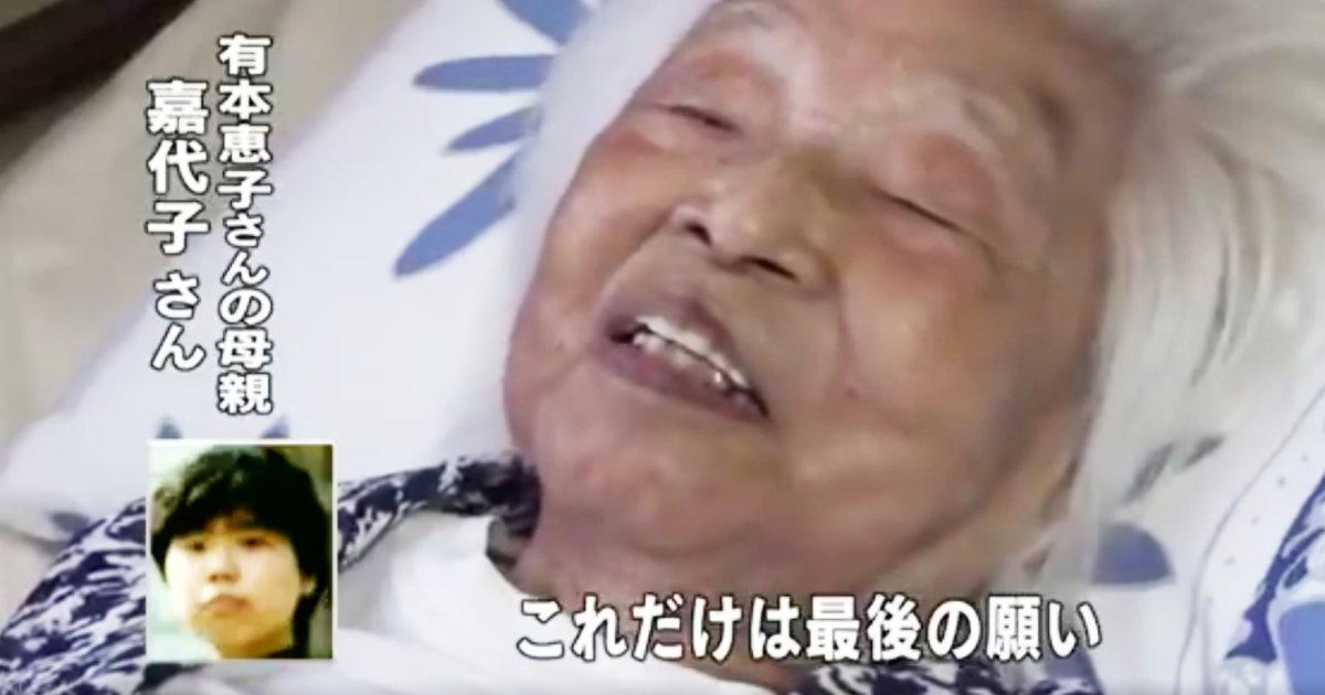 拉致被害者・有本恵子さんの母 嘉代子さんが亡くなる。病床で「最後の願い」を語る嘉代子さんの姿に涙が止まらない