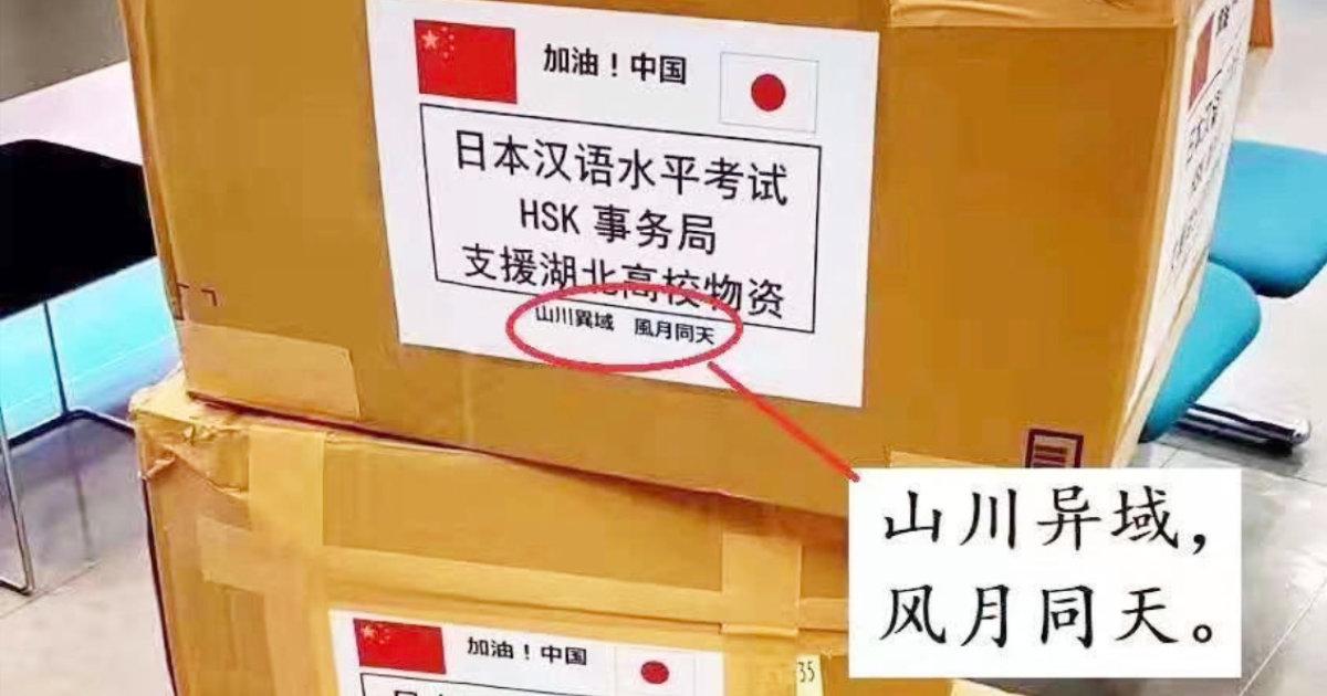 日本から中国・武漢に送られた支援物資の箱に書かれた粋でセンス溢れる漢詩が中国で拡散され話題に!「日本ありがとう」「これが教養か」などの声!