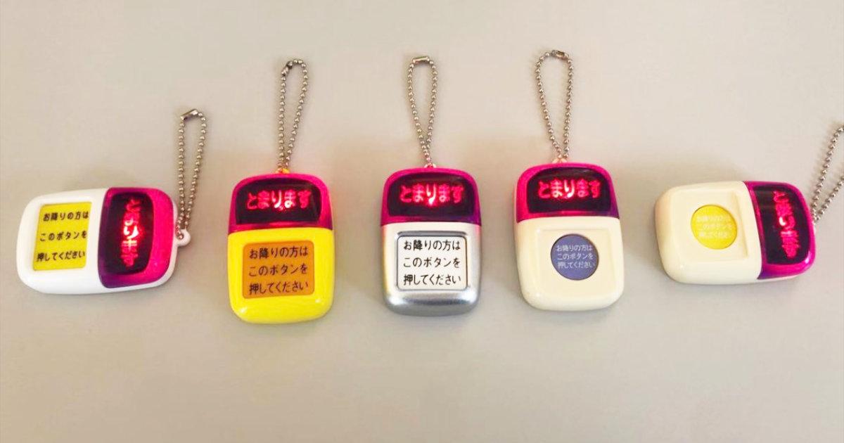 たった300円の「バス降車ボタンライト」が欲しすぎると話題に!「これで押しまくれる!」