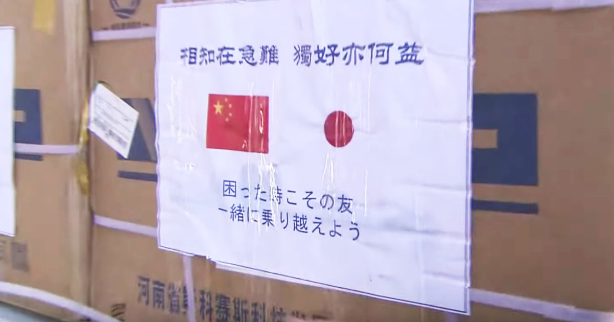 「一緒に乗り越えよう」中国の会社が有志で80万枚のマスクを日本に寄付!「いらない」「素直に感謝すべき」などの声!