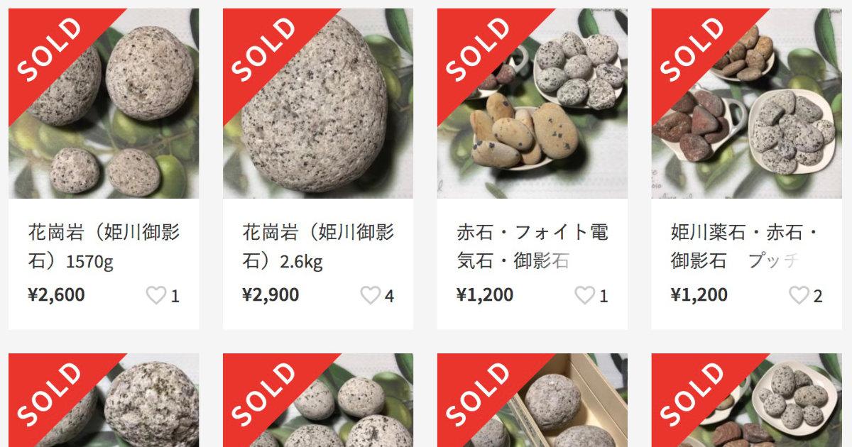【悲報】メルカリで新型コロナ対策用に「その辺に落ちていそうな石」が出品、売り切れてしまう