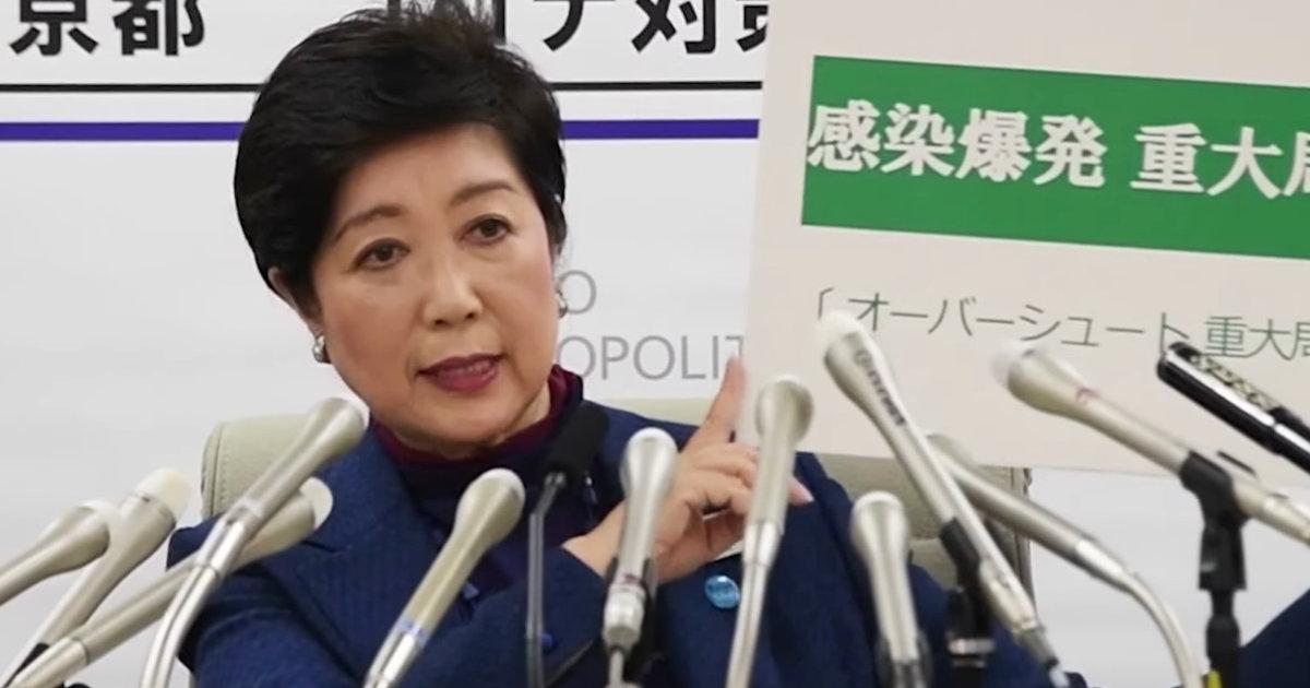 「このままの推移が続けば東京封鎖を招く」東京都の小池知事が会見!都民に不要不急の外出の自粛を要請!