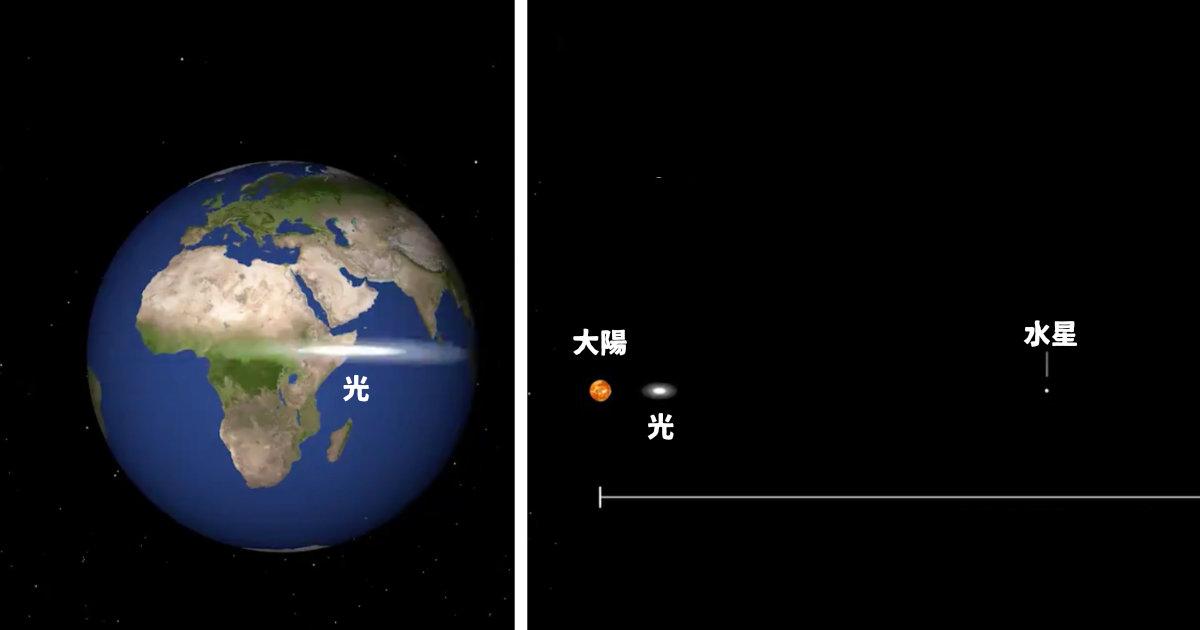 「光」ってこんなに遅い!地球規模ではとんでもない速さの光。しかし宇宙規模ではめちゃめちゃ遅いことが分かる動画が凄い!