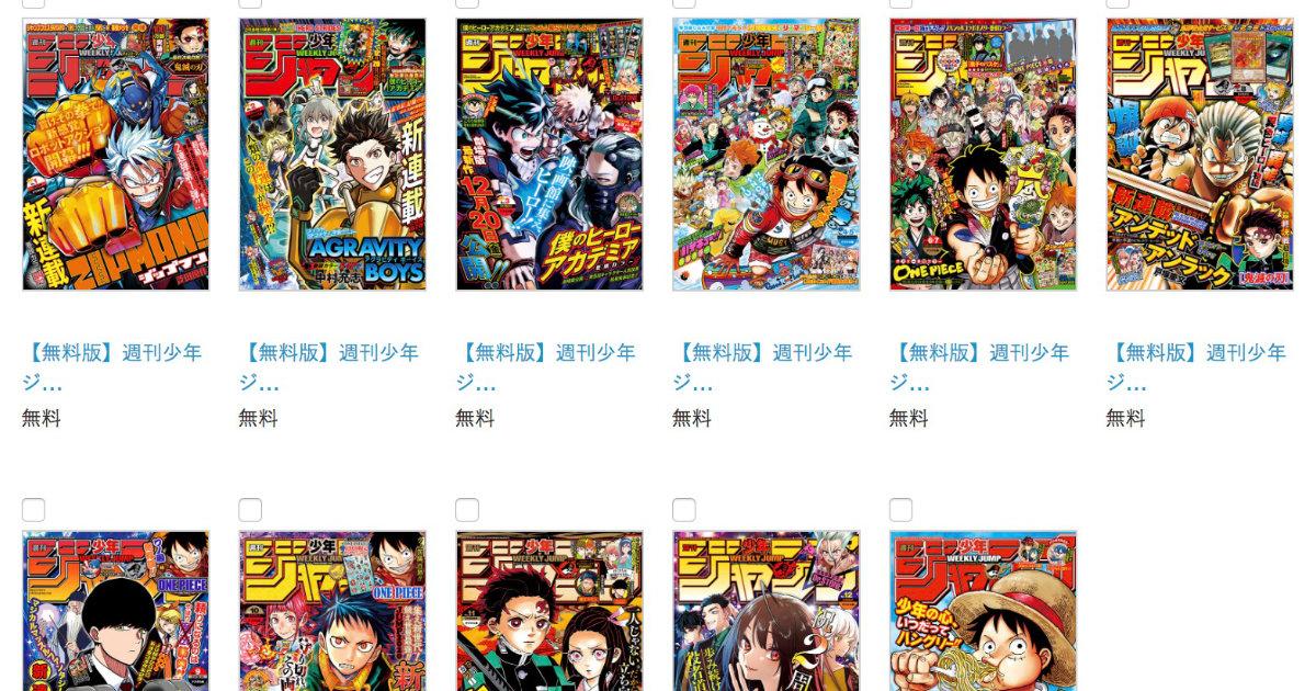 【神対応】臨時休校を受け「週刊少年ジャンプ」が3月の間、一挙無料公開!