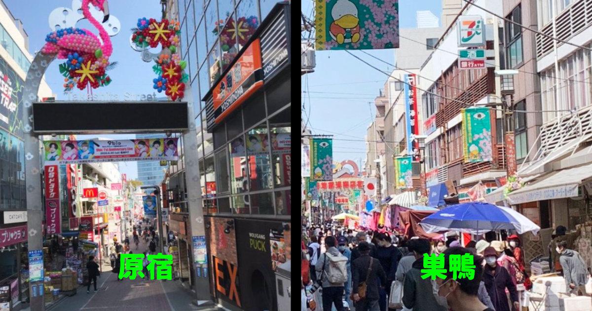 外出自粛で渋谷や原宿は閑散。しかし巣鴨で縁日が行われ多くのお年寄りが集まってしまう
