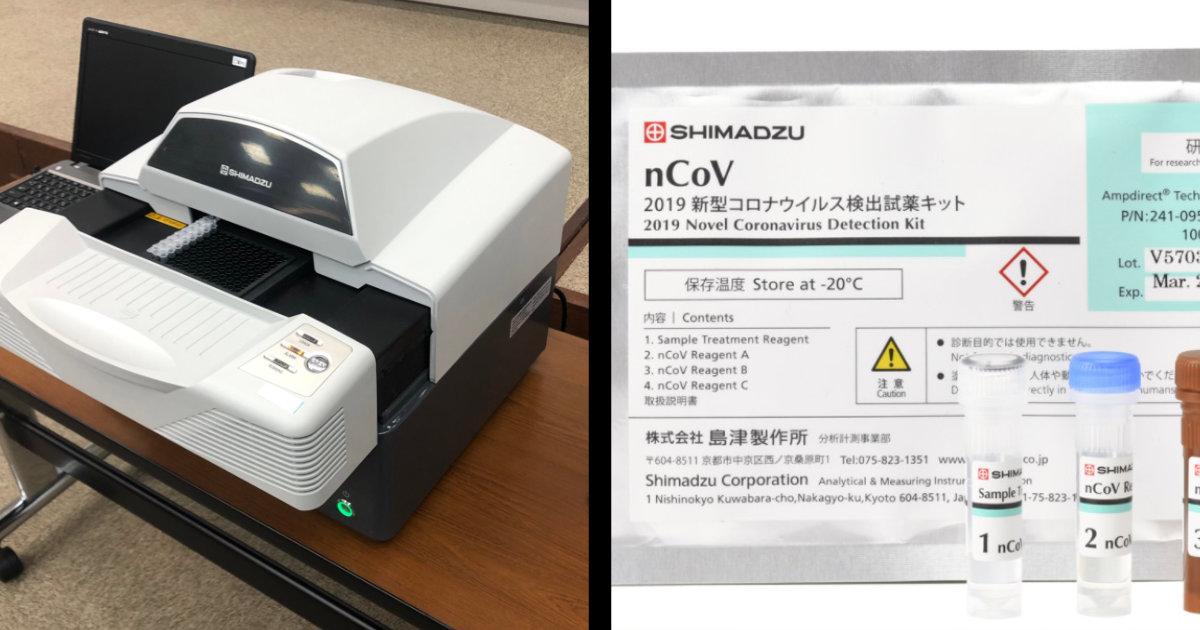 「希望が持てる」島津製作所が新型コロナ検出キット発売へ!1時間で検査完了し、陽性・陰性一致率100%!