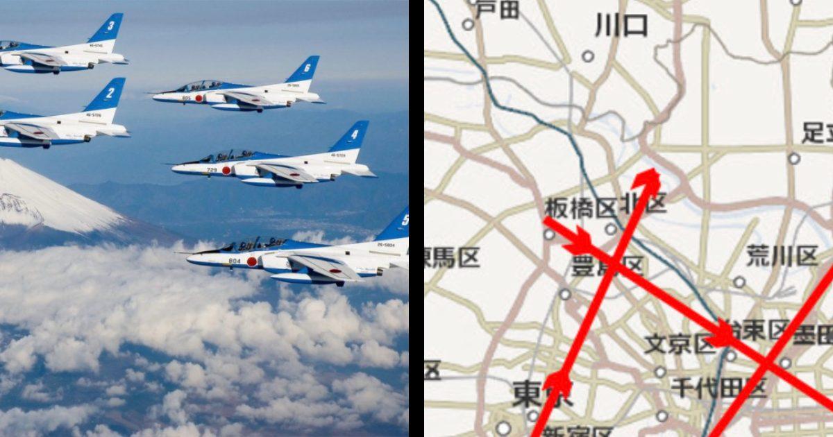 本日、自衛隊のブルーインパルスが東京上空を編隊飛行!飛行ルートや時間が公開!「医療従事者や多くの皆様へ敬意と感謝をお届けします」